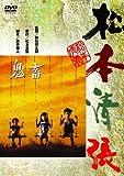 鬼畜 [DVD]