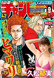 週刊少年チャンピオン 2017年42号 [Weekly Shonen Champion 2017-42]