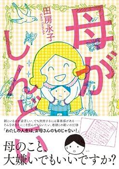母がしんどい (中経☆コミックス)
