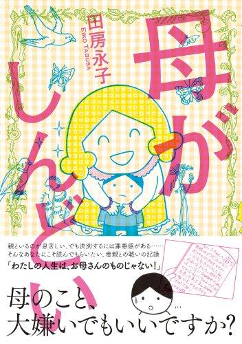 母がしんどい (中経☆コミックス)の詳細を見る