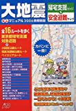 大地震安心マニュアル—帰宅支援ガイド&安全避難マップ (2006首都圏版)