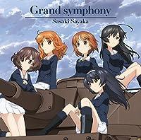 【Amazon.co.jp限定】  「Grand Symphony」 (アーティスト写真使用L判ブロマイド付)