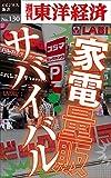 家電量販サバイバル—週刊東洋経済eビジネス新書No.130
