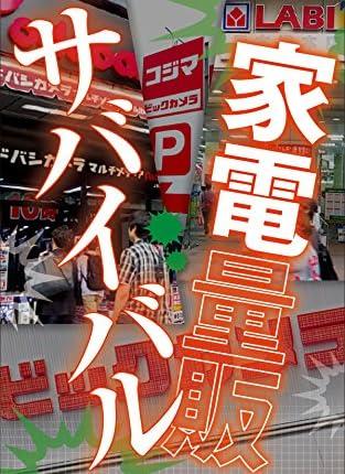 家電量販サバイバル―週刊東洋経済eビジネス新書No.130 Kindle版
