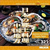 MIXA IMAGE LIBRARY Vol.321 日本の郷土料理 中国地方