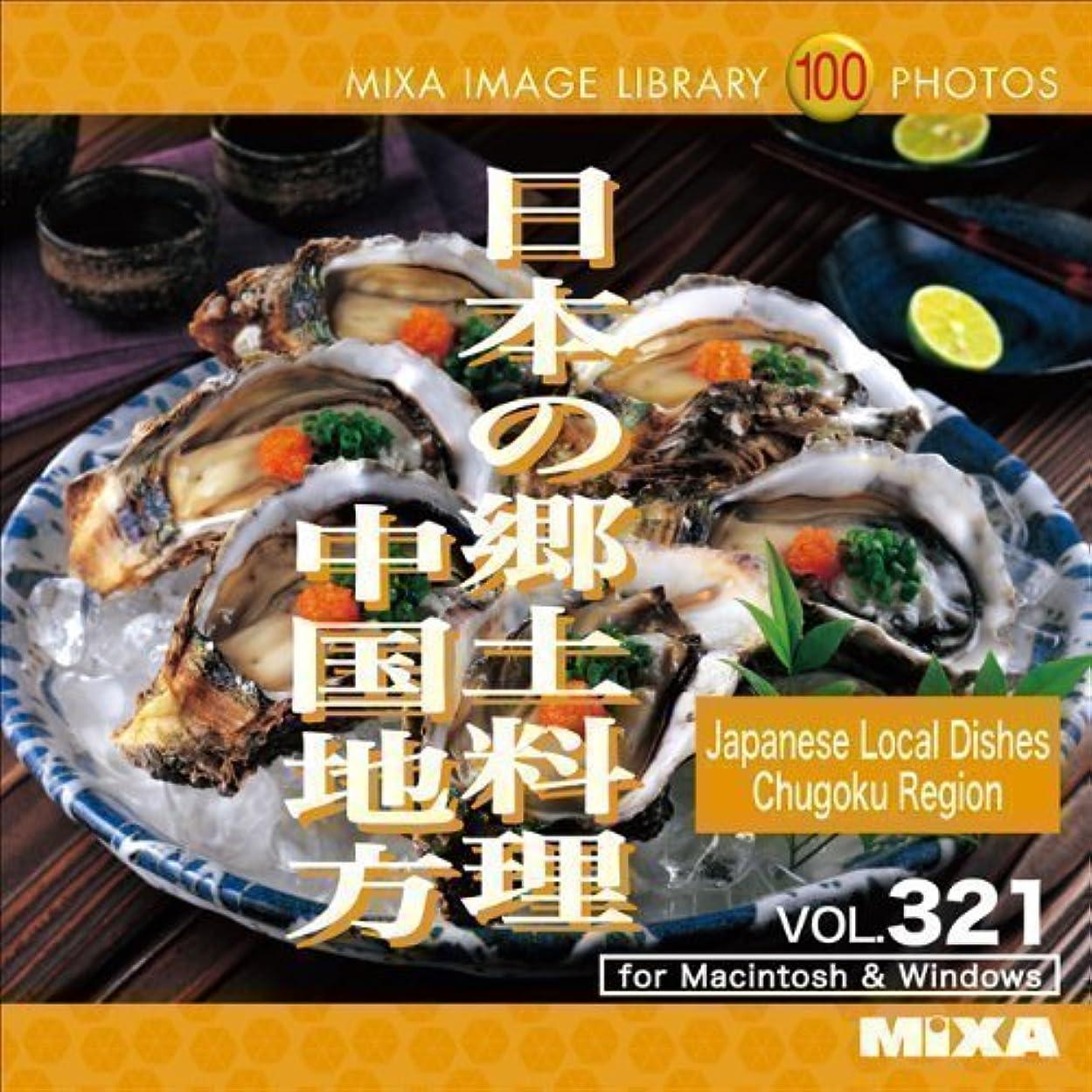 道徳メルボルン思い出MIXA IMAGE LIBRARY Vol.321 日本の郷土料理 中国地方
