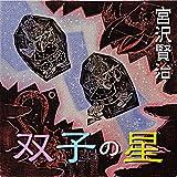 宮沢賢治 「双子の星」