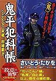 鬼平犯科帳ベストセレクション 平蔵、因縁裁き (SPコミックス)