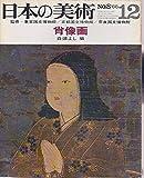 日本の美術 No.8 肖像画 1966年 12月号