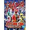 スーパー戦隊主題歌DVD 忍風戦隊ハリケンジャー~海賊戦隊ゴーカイジャー
