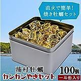 鳥羽浦村牡蠣カンカンやきセット 100個入 (缶入り) 牡蠣ナイフ・片手用軍手付き 殻付き牡蠣1斗缶