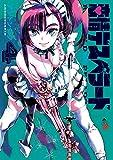 恋情デスペラード 4 (ゲッサン少年サンデーコミックス)