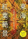 東海紅葉絶景 (ぴあMOOK中部)