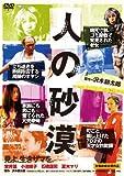 人の砂漠 [DVD] 画像