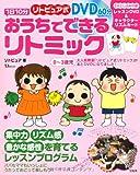 1日10分 おうちでできるリトミック<DVD付き> (TJMOOK) (TJ MOOK)