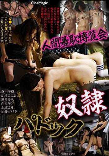 人間羞恥博覧会 奴隷パドック シネマジック [DVD]
