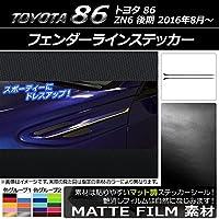 AP フェンダーラインステッカー マット調 トヨタ 86 ZN6 後期 2016年08月~ パープル AP-CFMT2207-PU 入数:1セット(2枚)