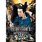 修羅の剣士 [DVD]
