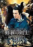修羅の剣士[DVD]