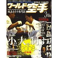 ワールド空手 2008年 03月号 [雑誌]