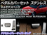 AP ペダルカバーセット ステンレス 左ハンドル/AT用 入数:1セット(3個) メルセデス・ベンツ Eクラス W124/W210/W211/W212 1985年~