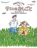 サムのおしごと (世界傑作童話シリーズ)