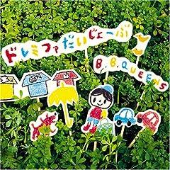 B.B.クィーンズ「ドレミファだいじょーぶ」のCDジャケット