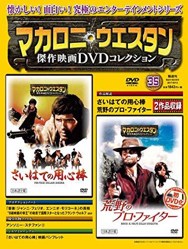 マカロニ・ウェスタン傑作映画DVDコレクション 35号 2017年 8/13号 [分冊百科]