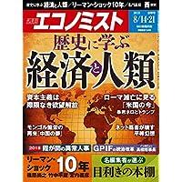 週刊エコノミスト 2018年08月14・21日合併号 [雑誌]