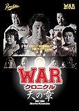 W.A.R クロニクル(仮) [DVD]