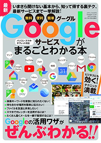 Googleサービスがまるごとわかる本 (三才ムックvol.972)