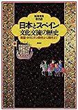 日本とスペイン 文化交流の歴史: 南蛮・キリシタン時代から現代まで