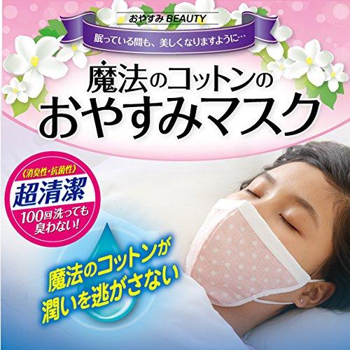 魔法のコットンおやすみマスク Mサイズ