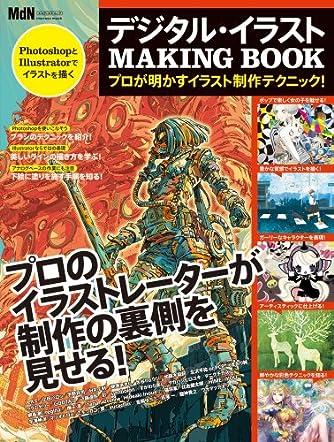 デジタル・イラスト MAKING BOOK プロが明かすイラスト制作テクニック! (インプレスムック エムディエヌ・ムック)