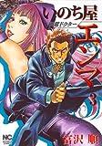 脱獄ドクターいのち屋エンマ 3 (ニチブンコミックス)