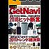 GetNavi 2018年2月号 [雑誌]