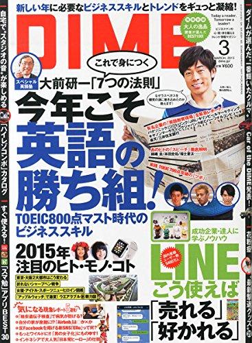 DIME (ダイム) 2015年 03月号 [雑誌]の詳細を見る