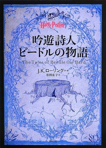 吟遊詩人ビードルの物語 (ハリー・ポッター文庫)