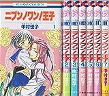 ニブンノワン!王子 コミック 全7巻完結セット (花とゆめCOMICS)