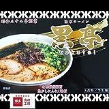 博多食材工房 熊本ラーメン 行列のできる店 黒亭ラーメン 4食入り 067-588