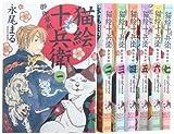 猫絵十兵衛 御伽草紙 コミック 1-7巻セット (ねこぱんちコミックス)