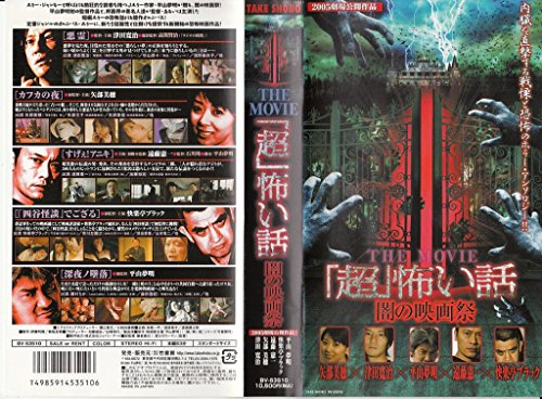 「超」怖い話 THE MOVIE/闇の映画祭 [VHS]