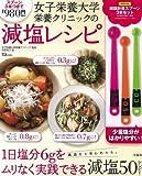 女子栄養大学 栄養クリニックの減塩レシピ (TJMOOK)