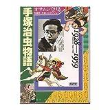 手塚治虫物語—オサムシ登場〈1928~1959〉 (朝日文庫)
