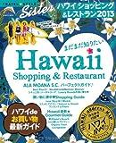 TRAVEL STYLE Sister ハワイ ショッピング&レストラン 2013 (SEIBIDO MOOK)