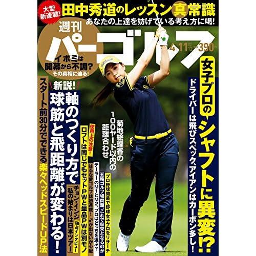 週刊パーゴルフ 2017年 04/11号 [雑誌]
