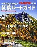 一度は見てみたい紅葉ルートガイド―美しき秋山を探しに。 (CHIKYU-MARU MOOK)