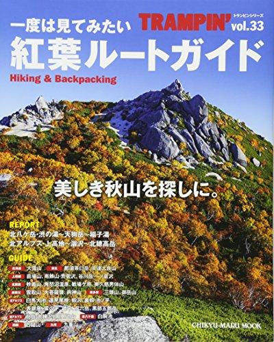 一度は見てみたい紅葉ルートガイド―美しき秋山を探しに。 (C...