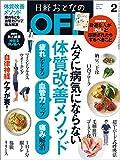 日経おとなのOFF 2017年 2月号 [雑誌]