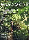 チルチンびと 2012年 10月号 [雑誌] 画像